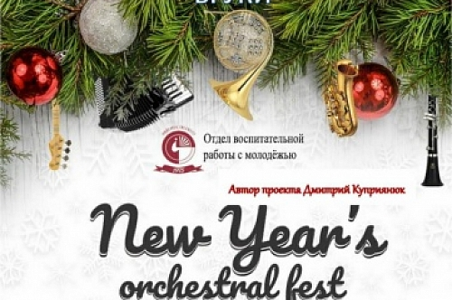 NEW YEAR'S ORCHESTRAL FEST